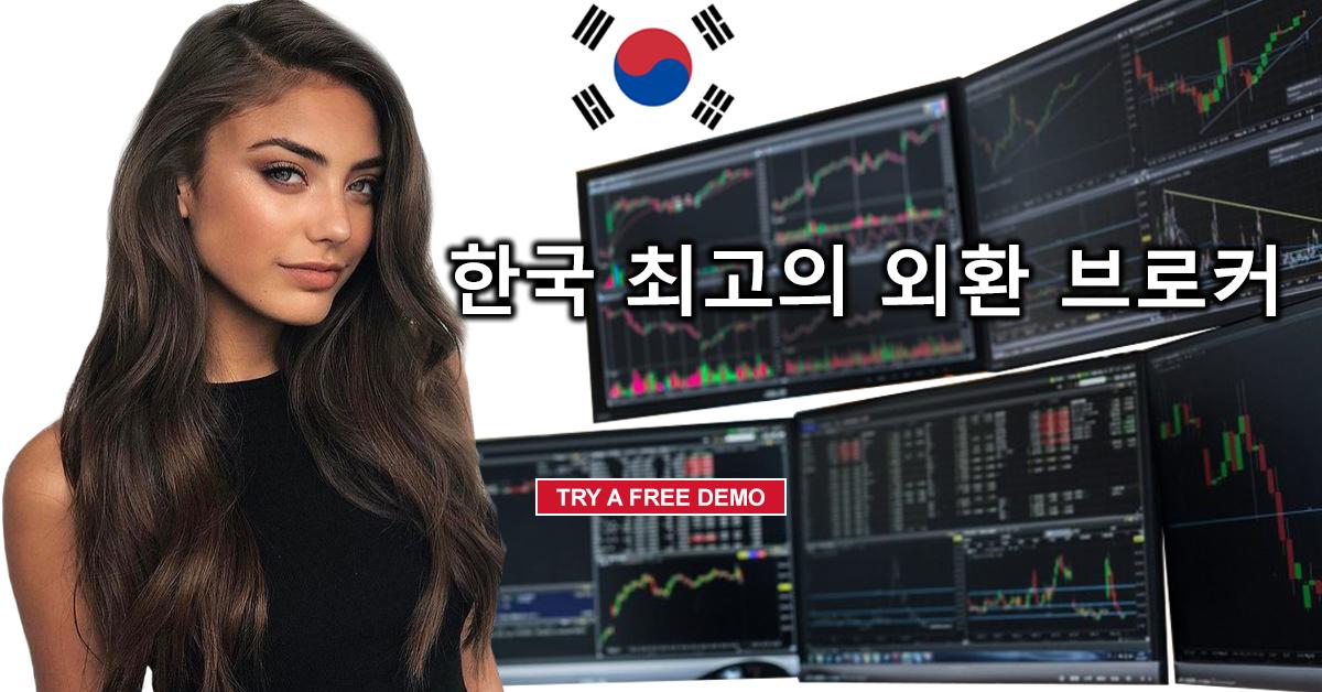 한국 최고의 외환 브로커